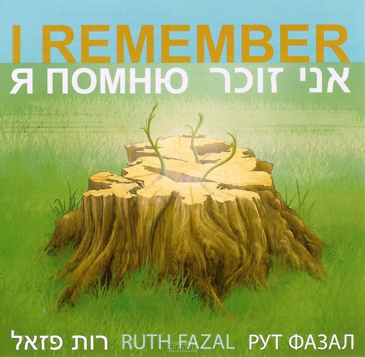 I Remember (CD)